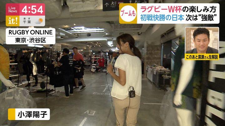 2019年09月23日小澤陽子の画像04枚目