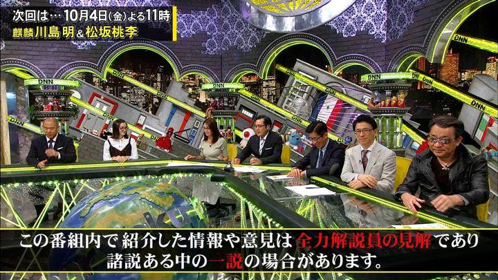 2019年09月27日小澤陽子の画像10枚目