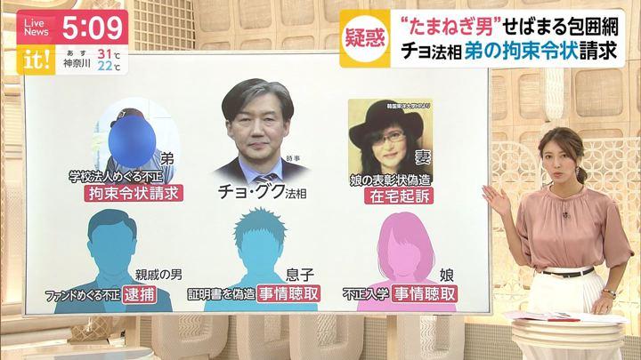 2019年10月04日小澤陽子の画像02枚目