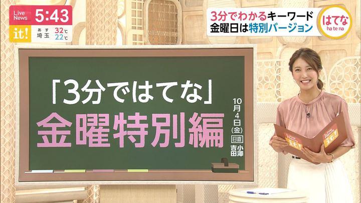 2019年10月04日小澤陽子の画像04枚目