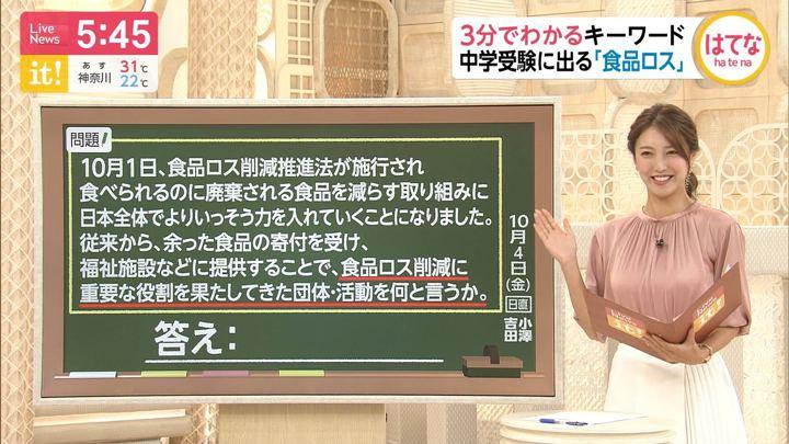2019年10月04日小澤陽子の画像07枚目