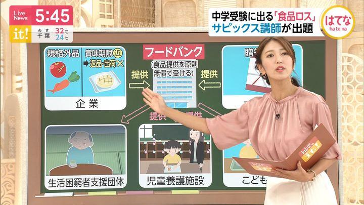 2019年10月04日小澤陽子の画像09枚目