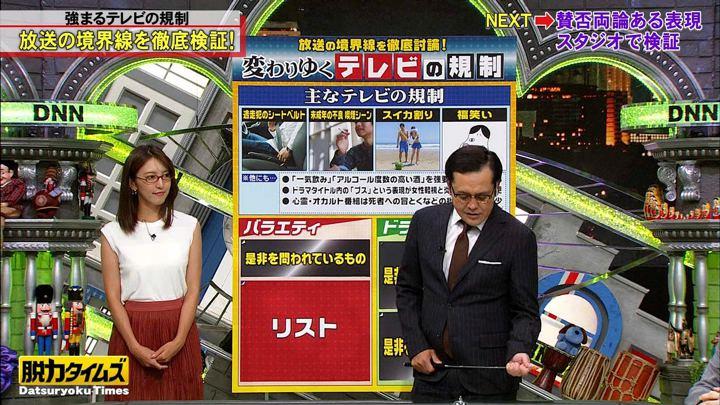 2019年10月04日小澤陽子の画像24枚目
