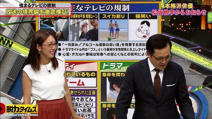 2019年10月04日小澤陽子の画像30枚目