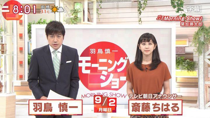 2019年09月02日斎藤ちはるの画像01枚目