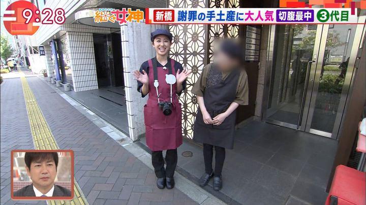 2019年09月04日斎藤ちはるの画像21枚目