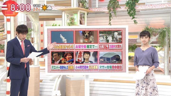 2019年09月20日斎藤ちはるの画像02枚目
