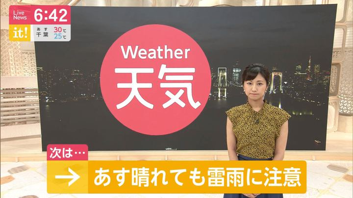 2019年09月02日酒井千佳の画像05枚目