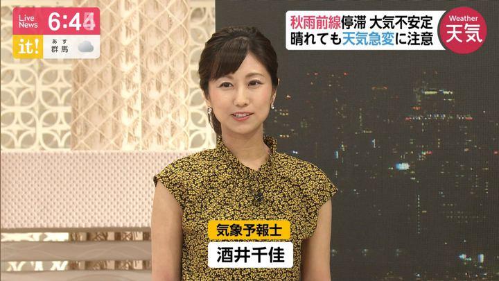 2019年09月02日酒井千佳の画像07枚目