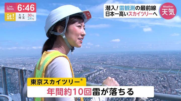 2019年09月02日酒井千佳の画像13枚目