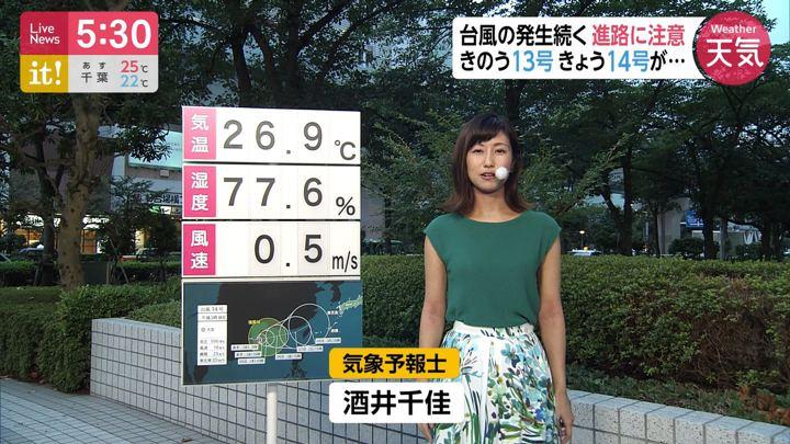 2019年09月03日酒井千佳の画像01枚目