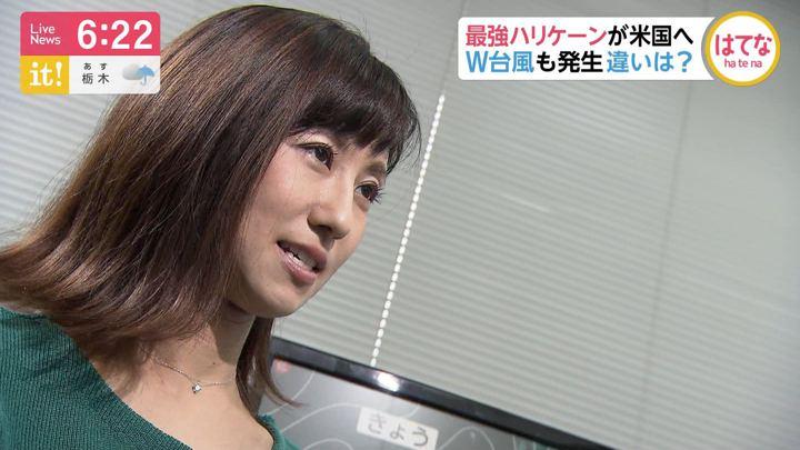 2019年09月03日酒井千佳の画像06枚目