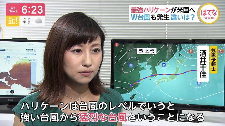 2019年09月03日酒井千佳の画像07枚目