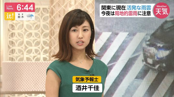 2019年09月03日酒井千佳の画像09枚目