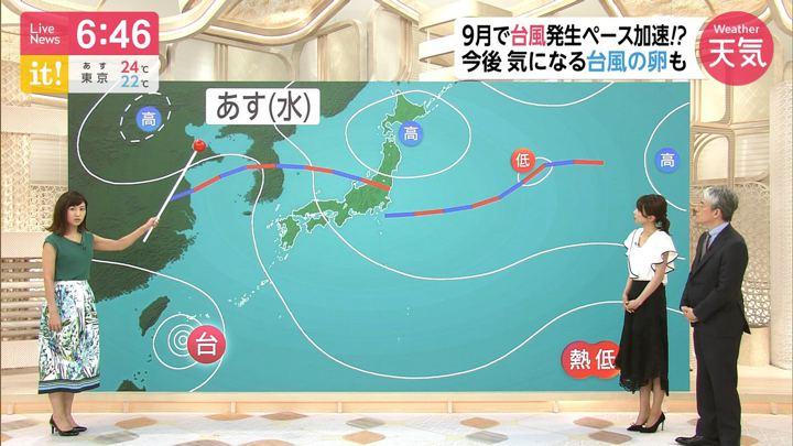 2019年09月03日酒井千佳の画像10枚目