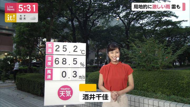 2019年09月04日酒井千佳の画像01枚目