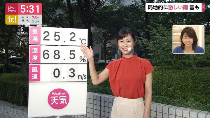 2019年09月04日酒井千佳の画像02枚目