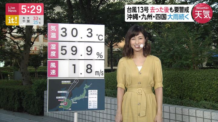 2019年09月06日酒井千佳の画像05枚目
