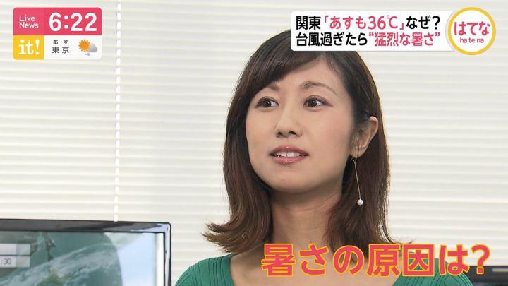 2019年09月09日酒井千佳の画像05枚目