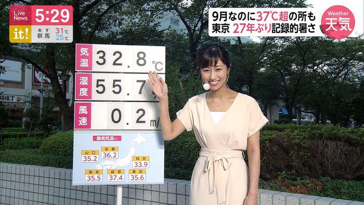 2019年09月10日酒井千佳の画像02枚目