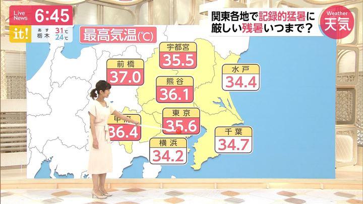 2019年09月10日酒井千佳の画像06枚目