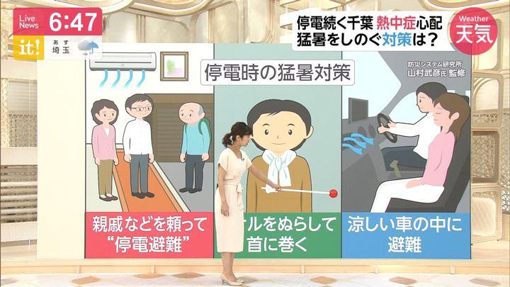 2019年09月10日酒井千佳の画像07枚目