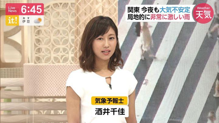 2019年09月11日酒井千佳の画像06枚目