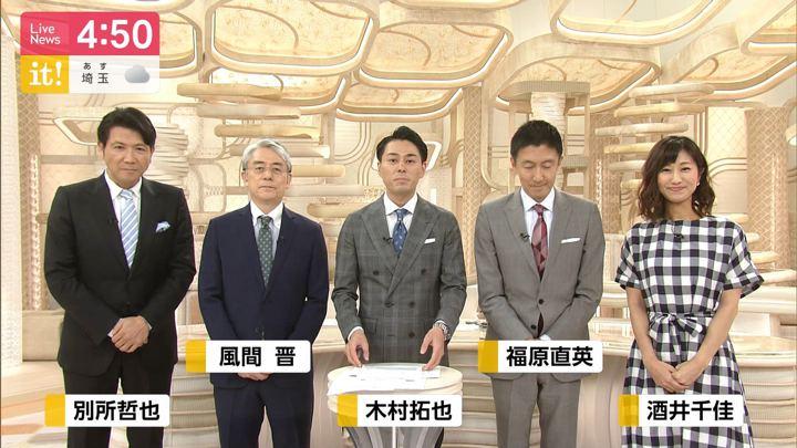 2019年09月12日酒井千佳の画像01枚目