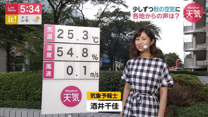 2019年09月12日酒井千佳の画像02枚目