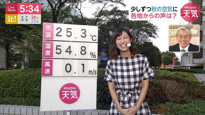 2019年09月12日酒井千佳の画像03枚目