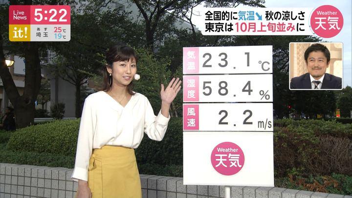 2019年09月13日酒井千佳の画像02枚目
