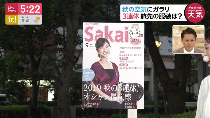 2019年09月13日酒井千佳の画像03枚目