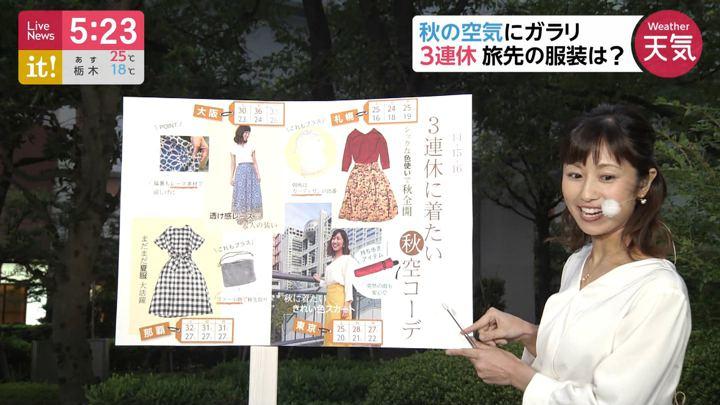 2019年09月13日酒井千佳の画像04枚目