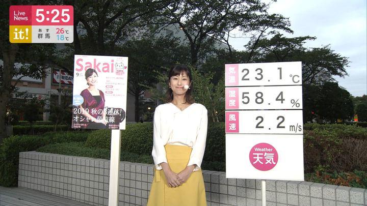 2019年09月13日酒井千佳の画像06枚目