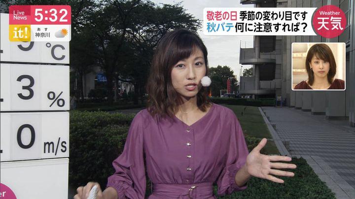 2019年09月16日酒井千佳の画像01枚目