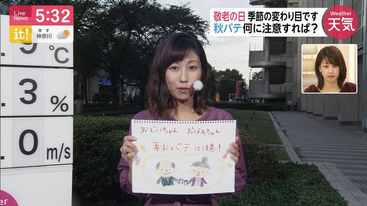 2019年09月16日酒井千佳の画像02枚目
