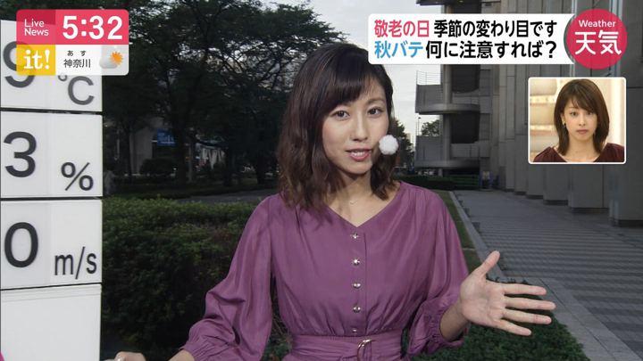 2019年09月16日酒井千佳の画像03枚目