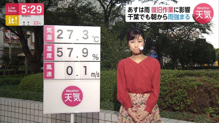 2019年09月17日酒井千佳の画像02枚目