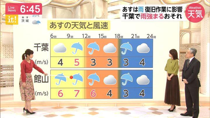 2019年09月17日酒井千佳の画像07枚目