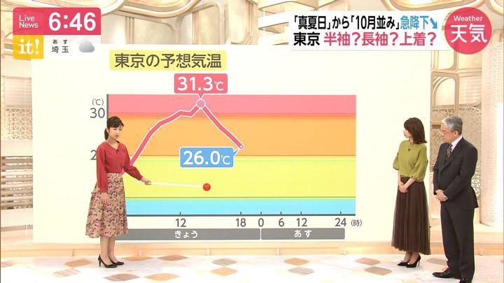 2019年09月17日酒井千佳の画像08枚目