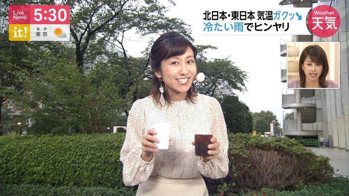 2019年09月18日酒井千佳の画像01枚目