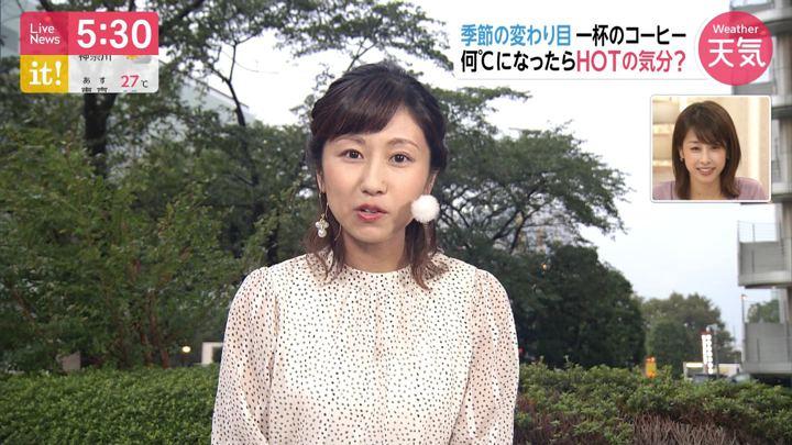 2019年09月18日酒井千佳の画像02枚目