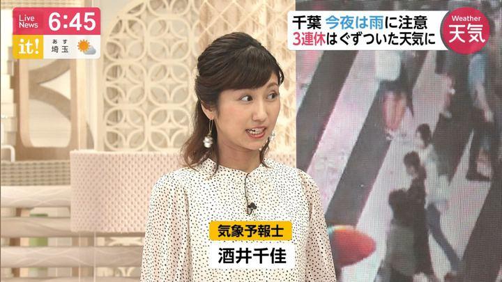 2019年09月18日酒井千佳の画像06枚目