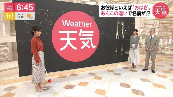 2019年09月19日酒井千佳の画像04枚目