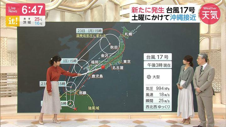 2019年09月19日酒井千佳の画像05枚目
