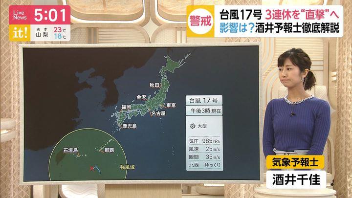 2019年09月20日酒井千佳の画像01枚目