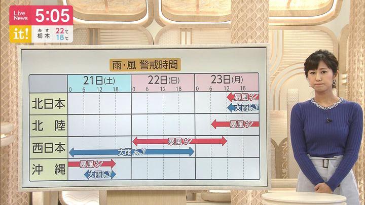 2019年09月20日酒井千佳の画像03枚目