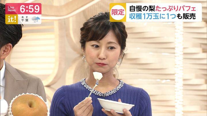 2019年09月20日酒井千佳の画像10枚目