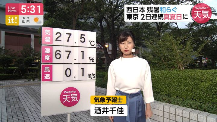 2019年09月24日酒井千佳の画像01枚目