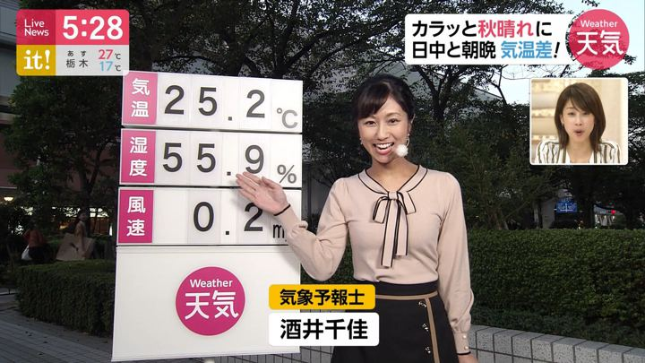 2019年09月25日酒井千佳の画像01枚目